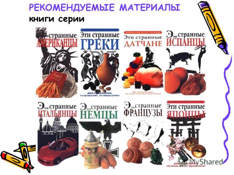 РЕКОМЕНДУЕМЫЕ МАТЕРИАЛЫ книги серии