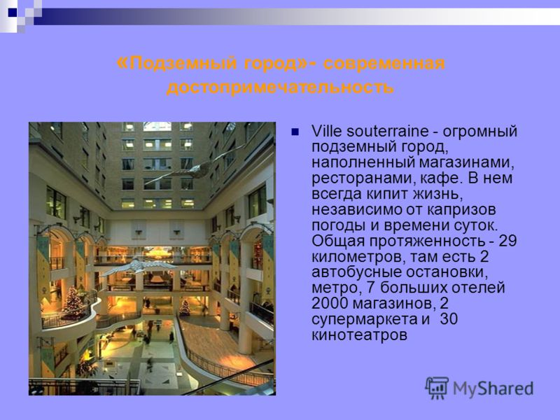 « Подземный город »- современная достопримечательность Ville souterraine - огромный подземный город, наполненный магазинами, ресторанами, кафе. В нем