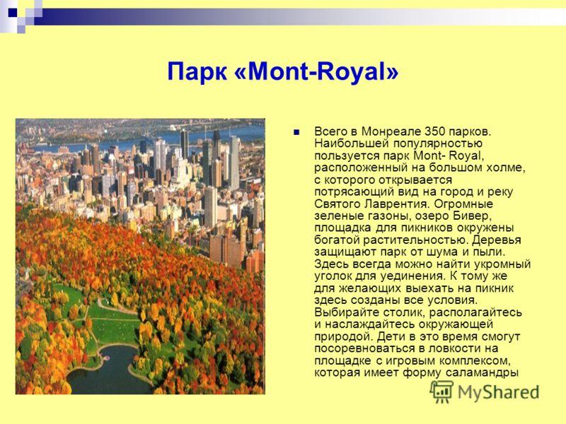 Парк «Mont-Royal» Всего в Монреале 350 парков. Наибольшей популярностью пользуется парк Mont- Royal, расположенный на большом холме, с которого открыв