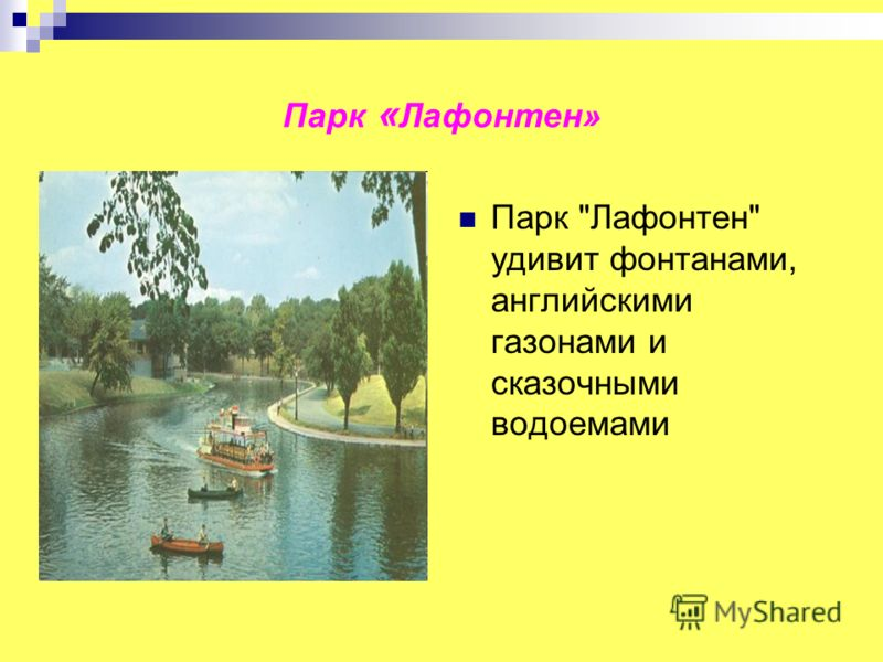 Парк « Лафонтен» Парк Лафонтен удивит фонтанами, английскими газонами и сказочными водоемами
