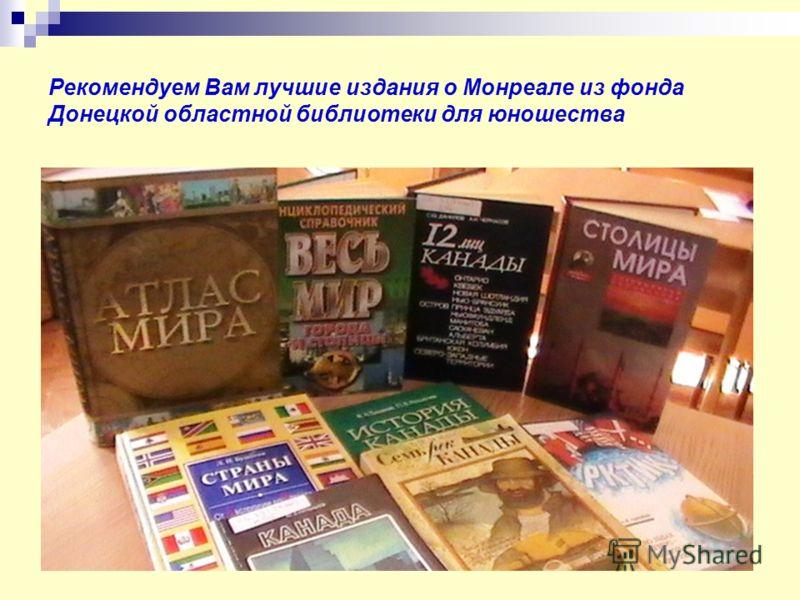 Рекомендуем Вам лучшие издания о Монреале из фонда Донецкой областной библиотеки для юношества