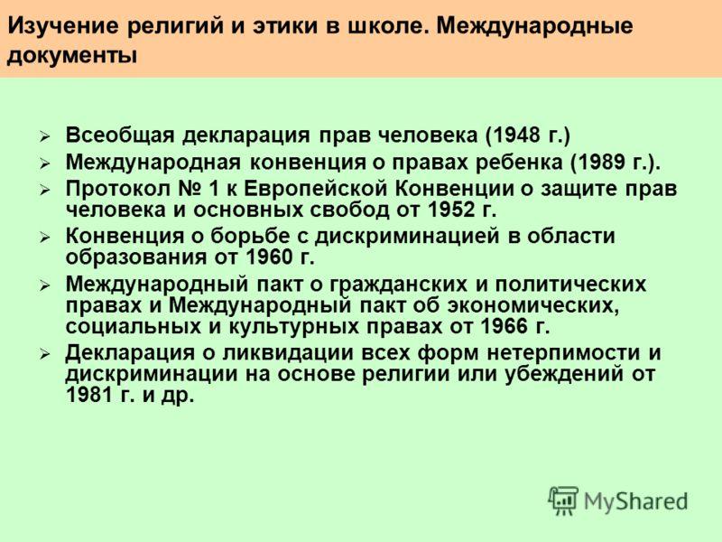 Всеобщая декларация прав человека (1948 г.) Международная конвенция о правах ребенка (1989 г.). Протокол 1 к Европейской Конвенции о защите прав человека и основных свобод от 1952 г. Конвенция о борьбе с дискриминацией в области образования от 1960 г
