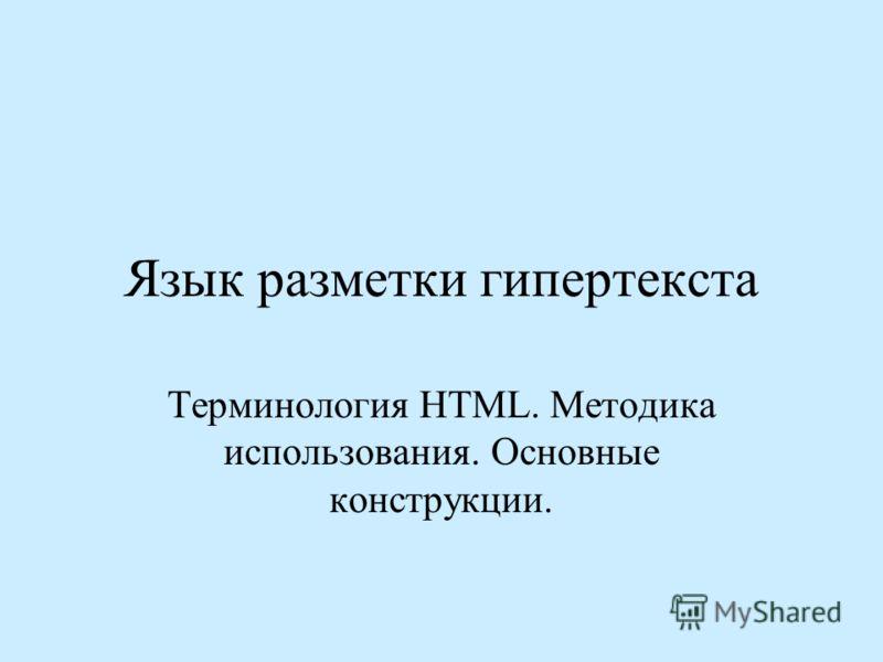 Язык разметки гипертекста Терминология HTML. Методика использования. Основные конструкции.