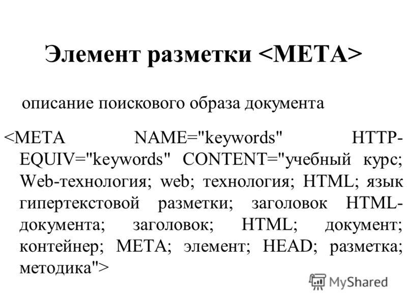 Элемент разметки описание поискового образа документа