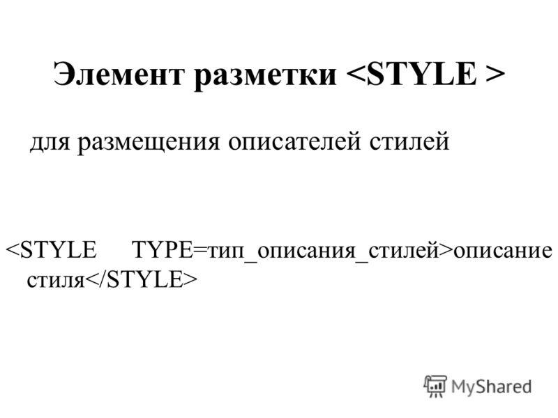Элемент разметки описание стиля для размещения описателей стилей