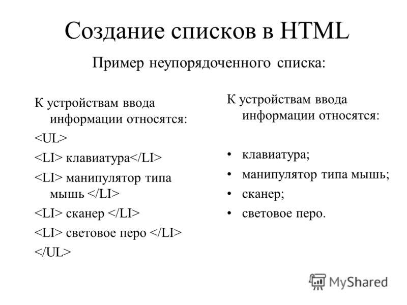 Создание списков в HTML Пример неупорядоченного списка: К устройствам ввода информации относятся: клавиатура манипулятор типа мышь сканер световое перо К устройствам ввода информации относятся: клавиатура; манипулятор типа мышь; сканер; световое перо