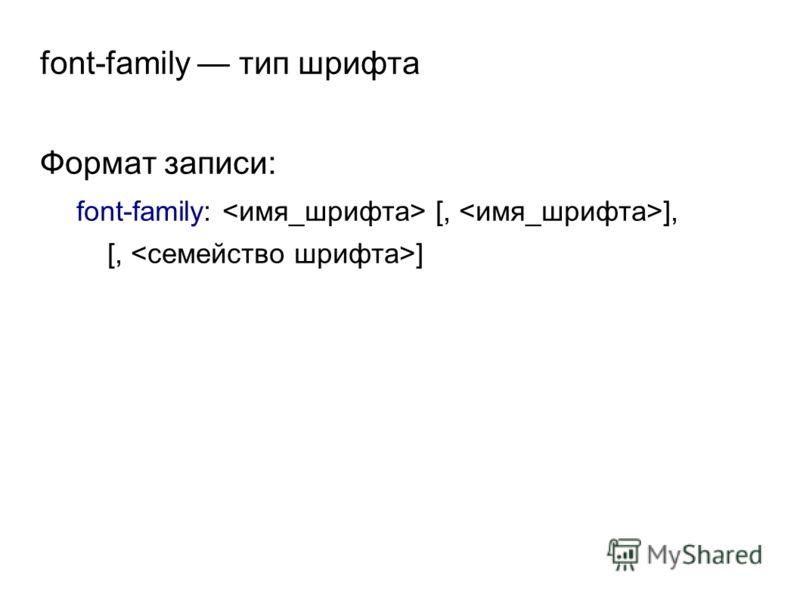 font-family тип шрифта Формат записи: font-family: [, ], [, ]