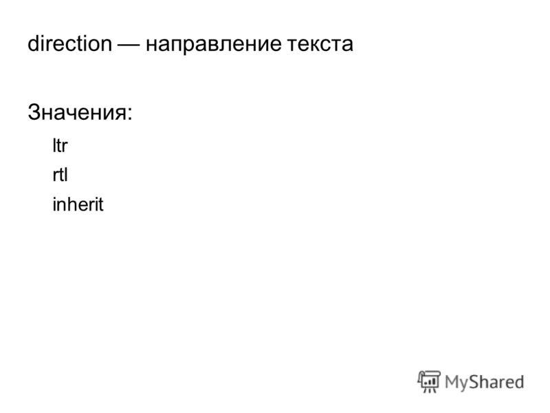 direction направление текста Значения: ltr rtl inherit