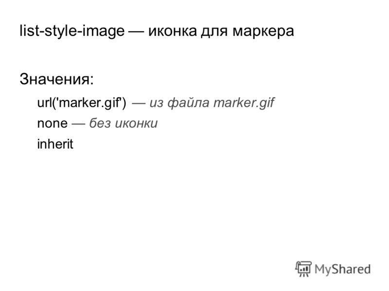 list-style-image иконка для маркера Значения: url('marker.gif') из файла marker.gif none без иконки inherit