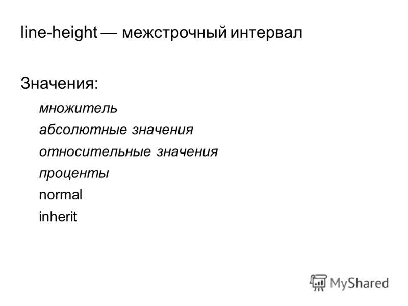line-height межстрочный интервал Значения: множитель абсолютные значения относительные значения проценты normal inherit