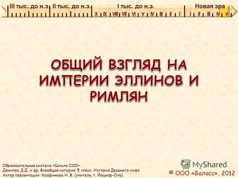 Д з по истории 5 класс дд данилов