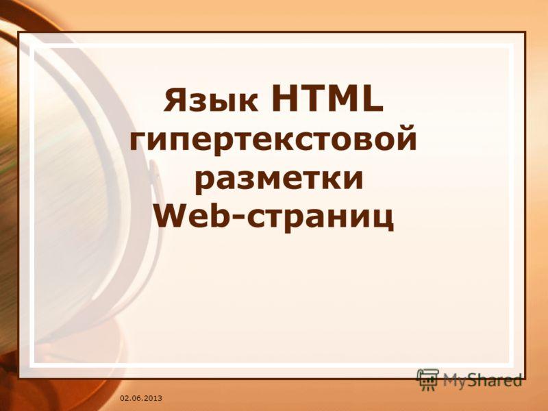 02.06.2013 Язык HTML гипертекстовой разметки Web-страниц