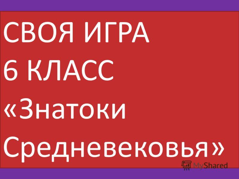 СВОЯ ИГРА 6 КЛАСС «Знатоки Средневековья»