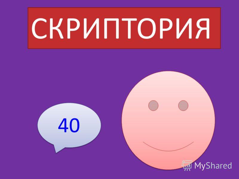 СКРИПТОРИЯ 40