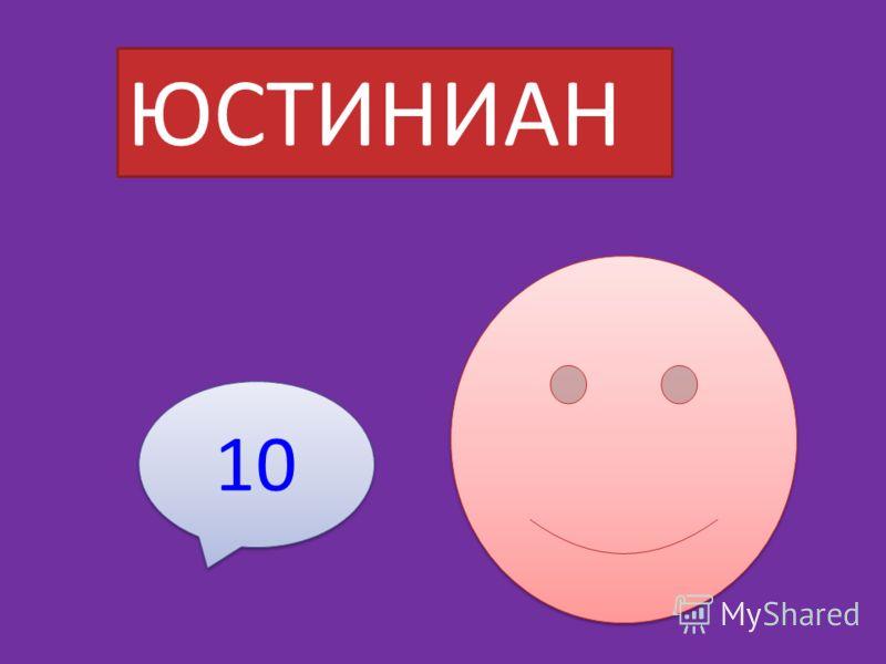 ЮСТИНИАН 10