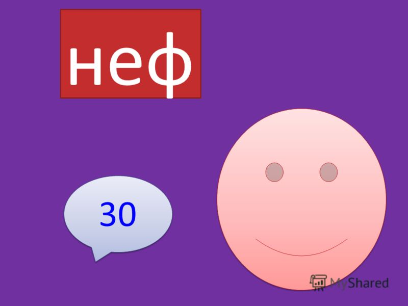 неф 30