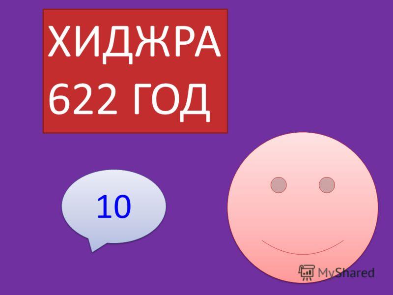 ХИДЖРА 622 ГОД 10