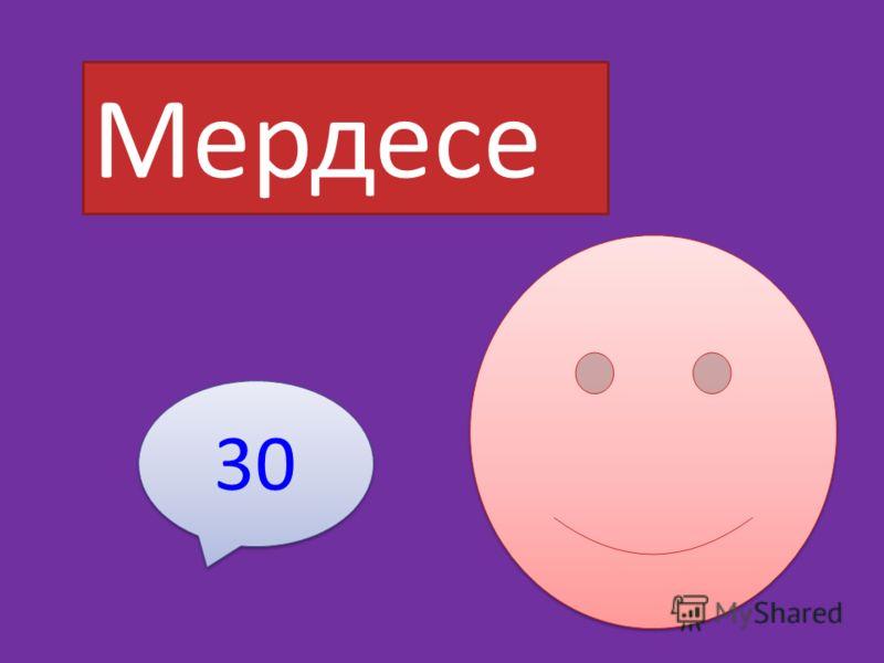 Мердесе 30