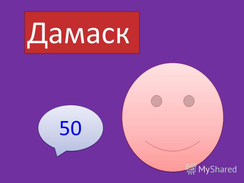 Дамаск 50
