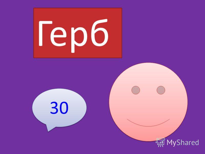 Герб 30