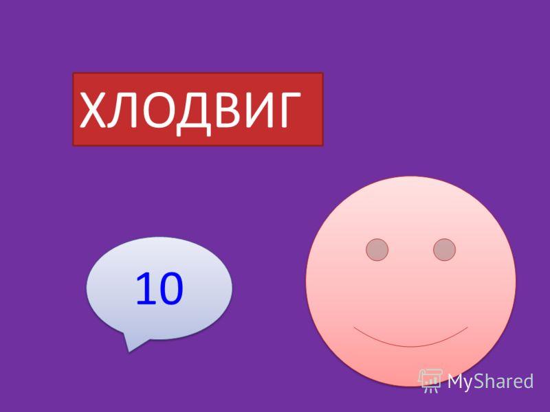 ХЛОДВИГ 10