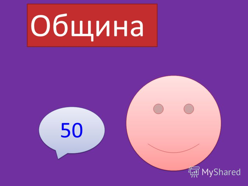 Община 50