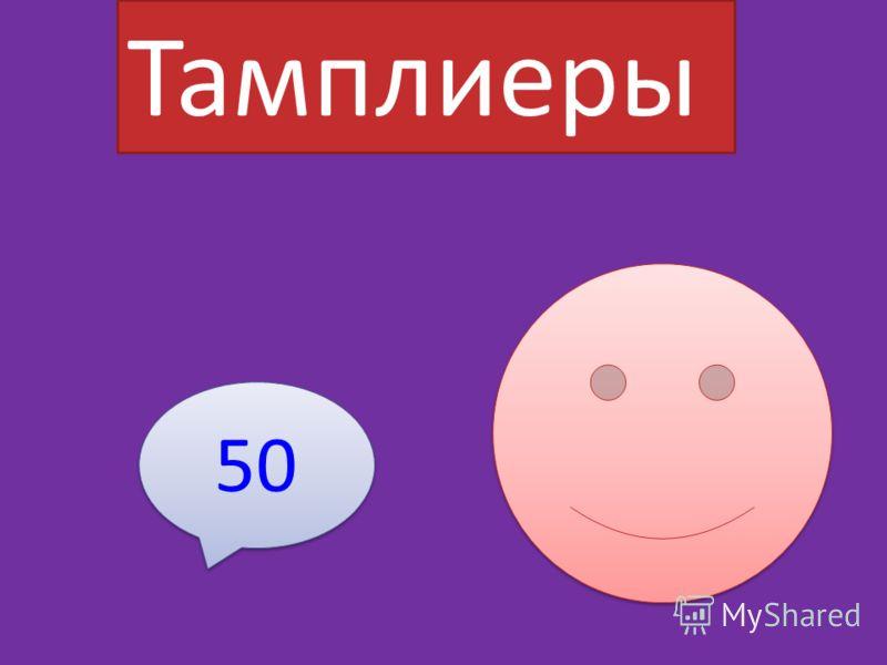Тамплиеры 50
