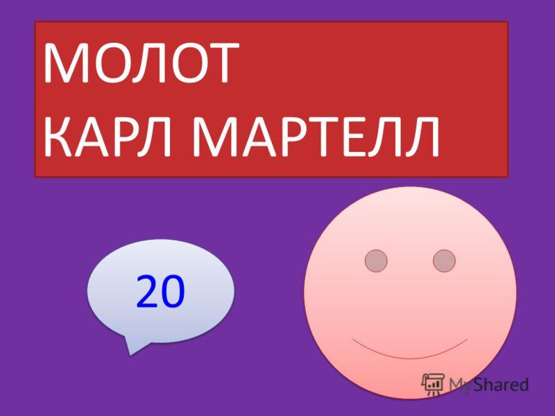 МОЛОТ КАРЛ МАРТЕЛЛ 20