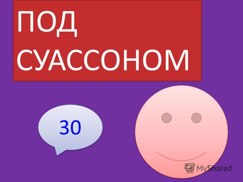 ПОД СУАССОНОМ 30