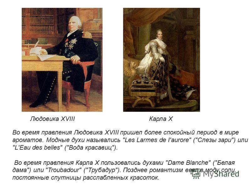 Наполеон Бонапарт, тоже чрезвычайно любил одеколон, который, по его мнению, способствовал просветлению мозгов. Французский император не ограничивался применением одеколона по прямому назначению. Он полоскал им горло, капал его на сахар, с которым пил