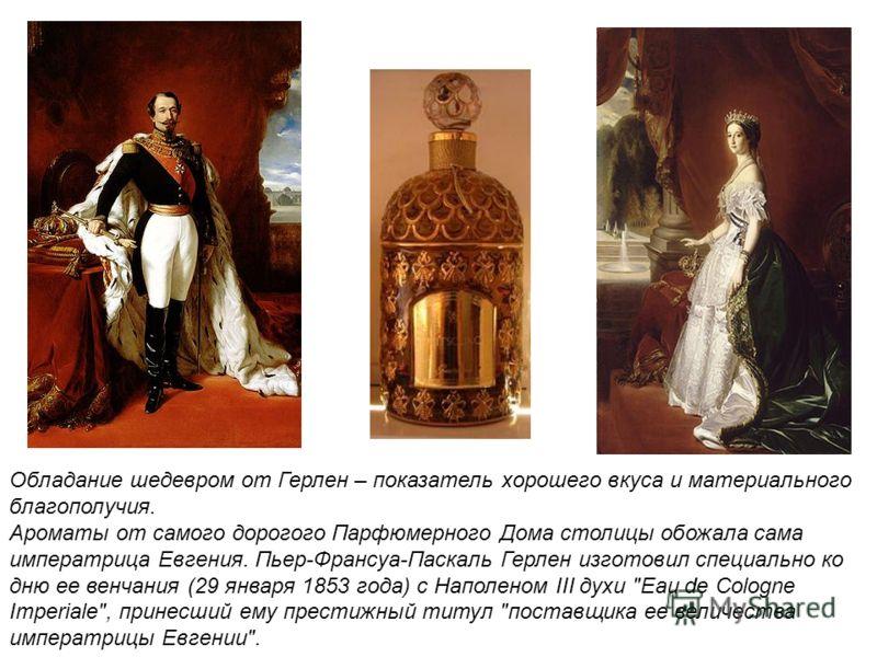 А вскоре и Париж стал коммерческим партнером Грасса и городом, маяком парфюмерии. Появилось новое имя, давшее рождение целой династии парфюмеров –