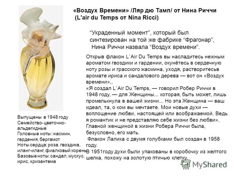 Духи Christian Dior Midnight Poison (Кристиан Диор Миднайт Пуазон, Пуасон) Выпущены в 2007г, Пол- женские Семейства ароматов- ароматические Подгруппа семейства –восточные древесные Базовые ноты- миндаль, бергамот, пачули, французская ваниль, древесны