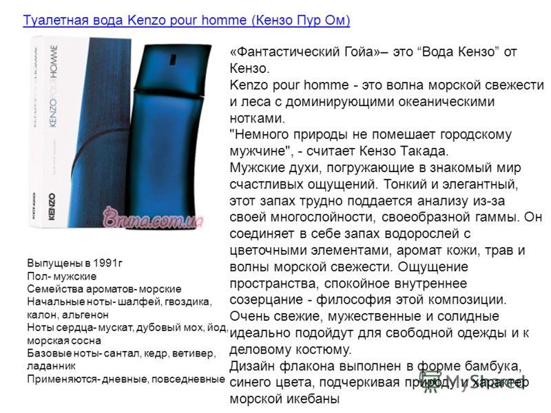 Шепот появился под знаменитым именем «Опиум» который предложил Ив Сен Лоран (Yves Saint Laurent) Основные ноты: роза, гвоздика, сандаловое дерево Выпущены в 2007,туалетная вода, женские, Семейство- цветочные, пряные Ноты- ваниль, мандарин, жасмин, гв