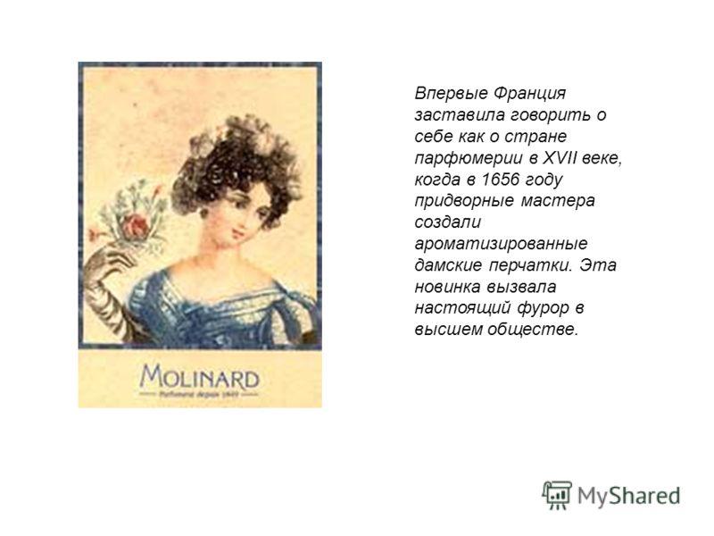 Он основал в Париже знаменитую парфюмерную лавку у