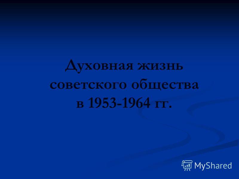 Духовная жизнь советского общества в 1953-1964 гг.