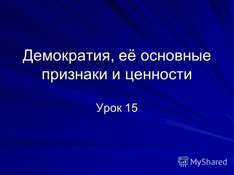 Демократия, её основные признаки и ценности Урок 15