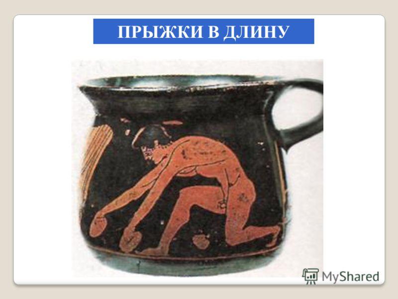 Олимпийские игры в древности прыжки в длину