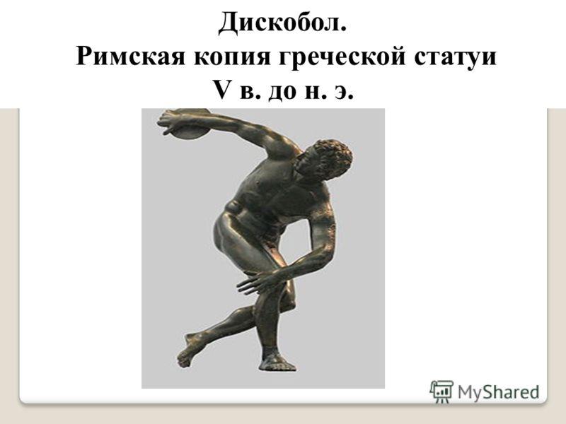 Дискобол. Римская копия греческой статуи V в. до н. э.