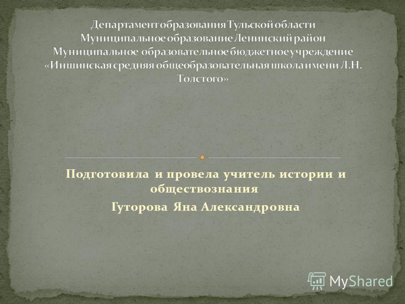 Подготовила и провела учитель истории и обществознания Гуторова Яна Александровна