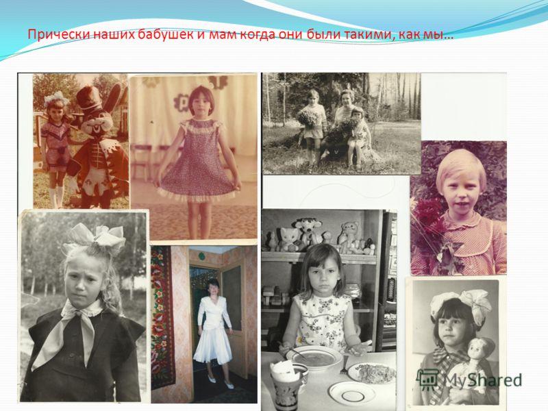 Прически наших бабушек и мам когда они были такими, как мы…