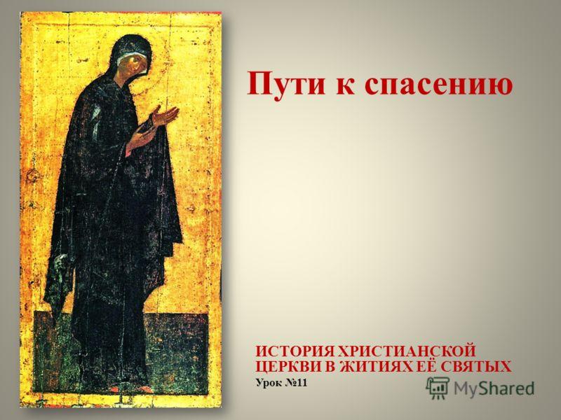 Пути к спасению ИСТОРИЯ ХРИСТИАНСКОЙ ЦЕРКВИ В ЖИТИЯХ ЕЁ СВЯТЫХ Урок 11