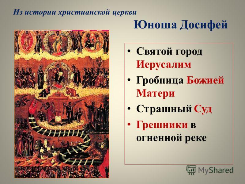 Из истории христианской церкви Юноша Досифей Святой город Иерусалим Гробница Божией Матери Страшный Суд Грешники в огненной реке