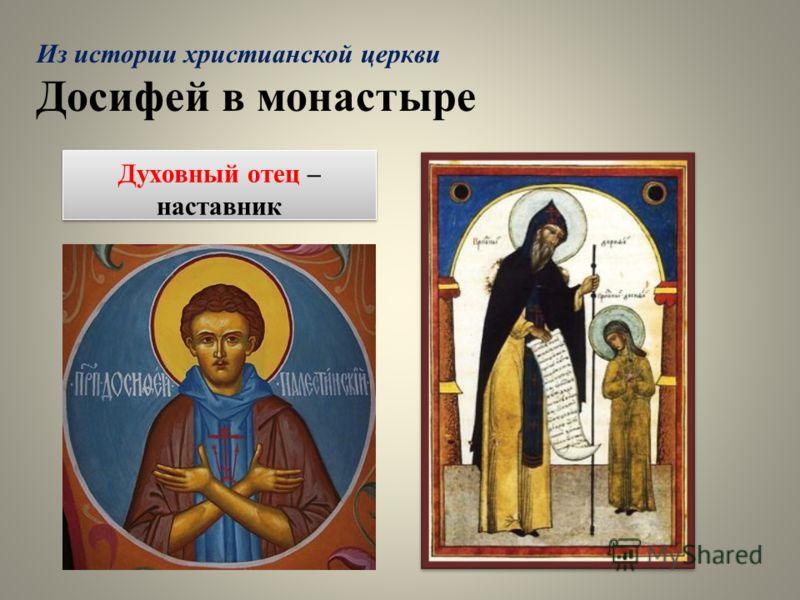 Из истории христианской церкви Досифей в монастыре Духовный отец – наставник