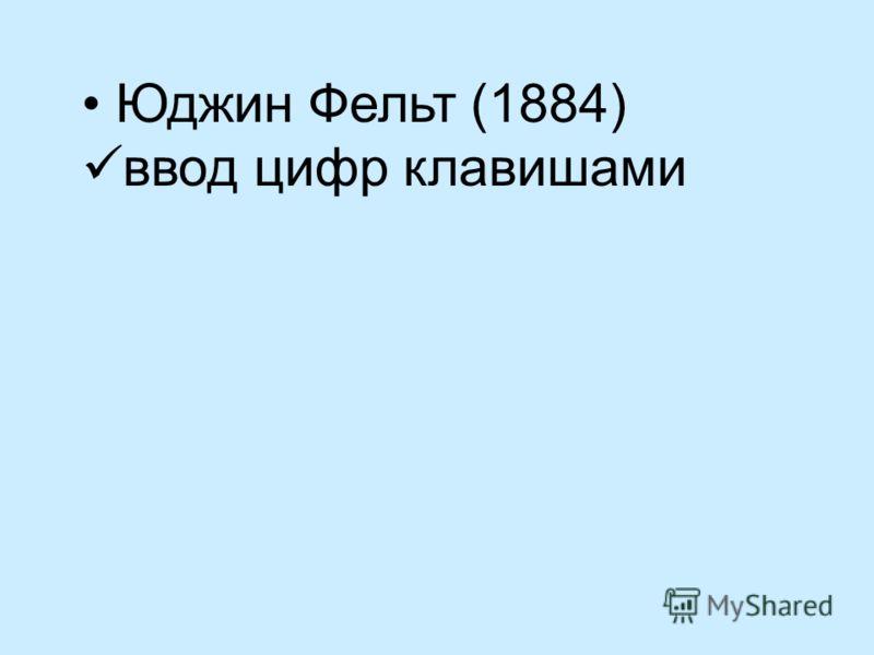 Юджин Фельт (1884) ввод цифр клавишами