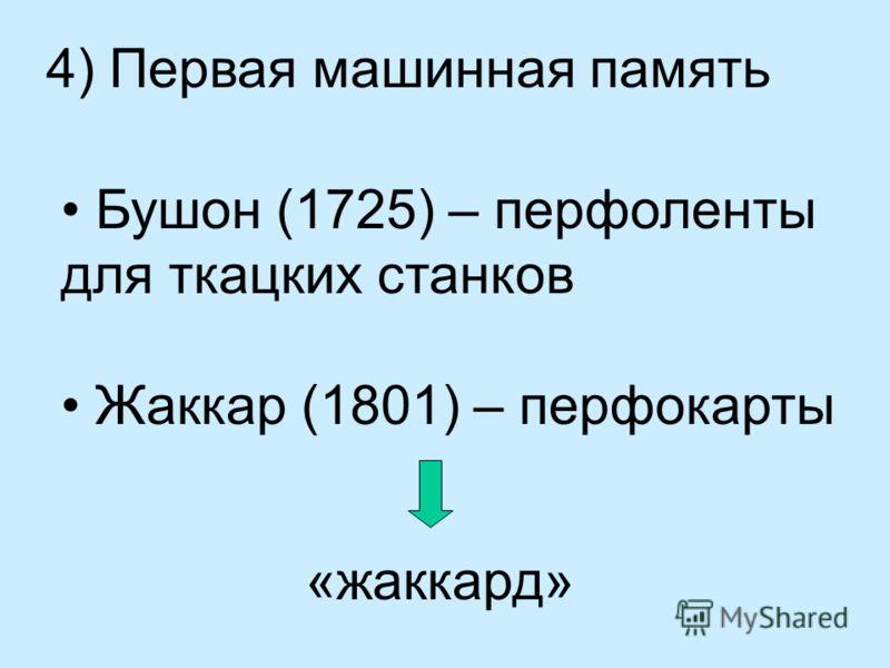 4) Первая машинная память Бушон (1725) – перфоленты для ткацких станков Жаккар (1801) – перфокарты «жаккард»