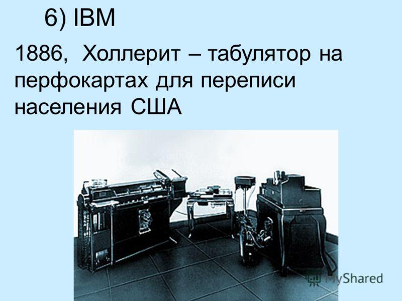 6) IBM 1886, Холлерит – табулятор на перфокартах для переписи населения США