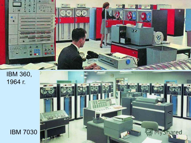 IBM 360, 1964 г. IBM 7030