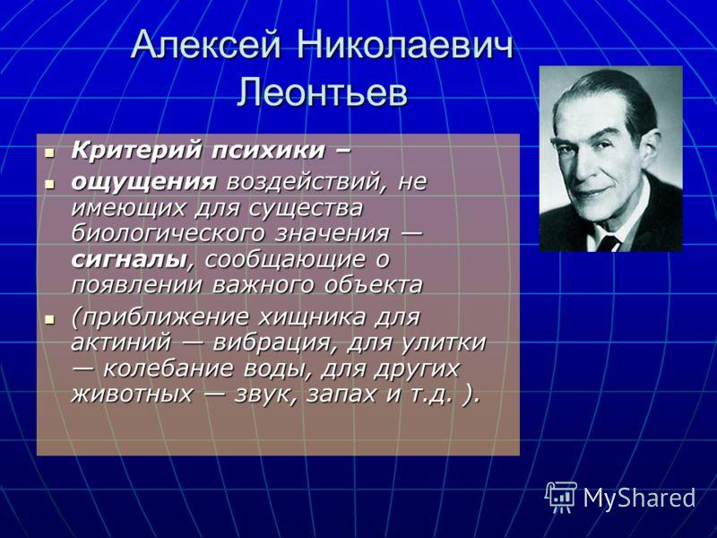 Алексей Николаевич Леонтьев Критерий психики – Критерий психики – ощущения воздействий, не имеющих для существа биологического значения сигналы, сообщающие о появлении важного объекта ощущения воздействий, не имеющих для существа биологического значе