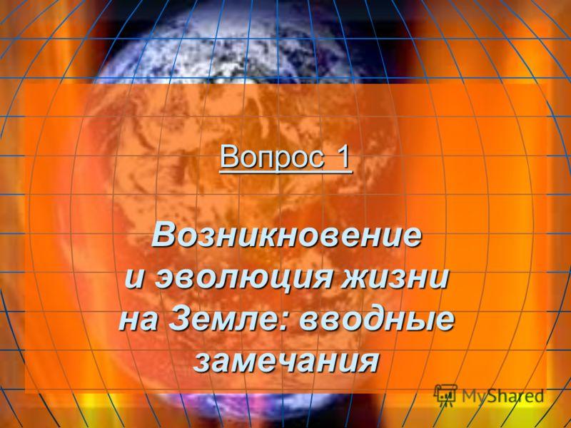 Вопрос 1 Возникновение и эволюция жизни на Земле: вводные замечания
