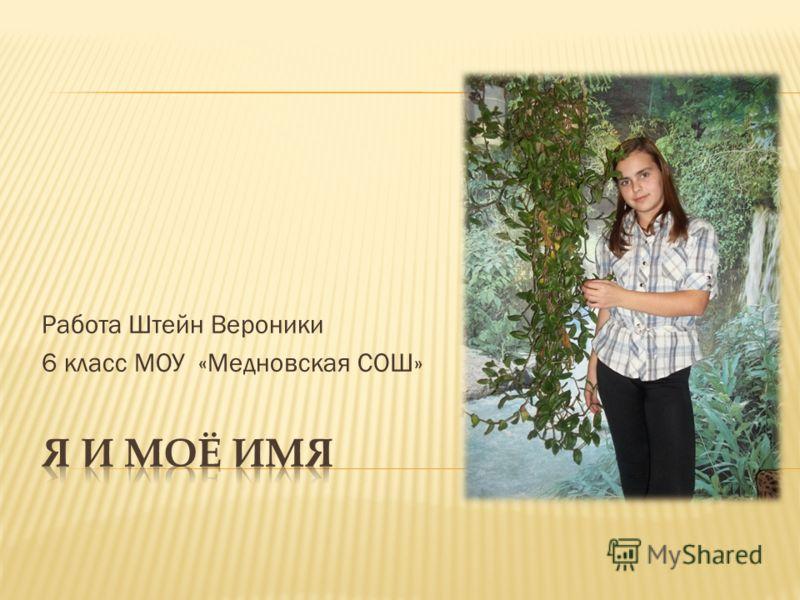 Работа Штейн Вероники 6 класс МОУ «Медновская СОШ»